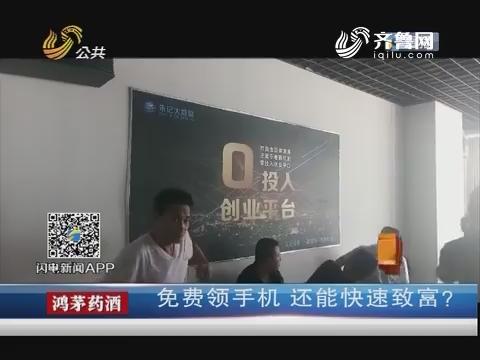 【真相】济南:免费领手机 还能快速致富?
