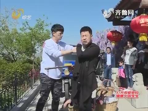 明星宝贝:闫老师挑扁担带着两个孩子 李鑫在旁边加油