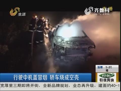 潍坊:高速上轿车自燃 引着路边杂草