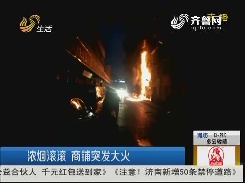 济南:浓烟滚滚 商铺突发大火