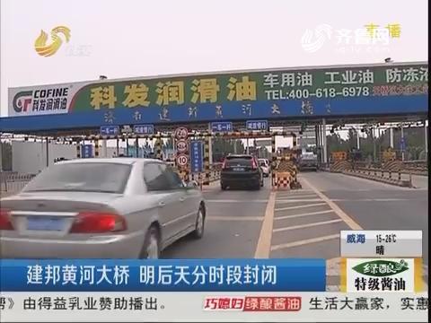 济南:建邦黄河大桥 16日17日分时段封闭