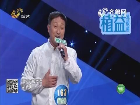 """我是大明星:""""豆腐哥""""唱歌痴迷来大明星 媳妇不支持也要来"""