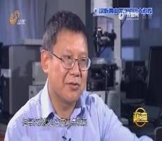 调查:欲恢复中国籍的山大教授