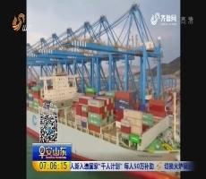 青岛港全自动化码头 24小时不停歇