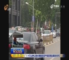 济南:禁停路段增至100条 违停一律罚200扣3分