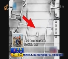 青岛:公交车上手机自燃 乘客集体要下车