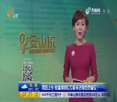周四上午 故宫博物院专家来济南免费鉴宝