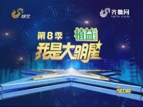 20170515《我是大明星》:李鑫互动大劈叉 痛彻心扉全场爆笑