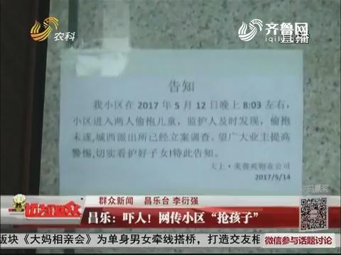 """【群众新闻】昌乐:吓人!网传小区""""抢孩子"""""""