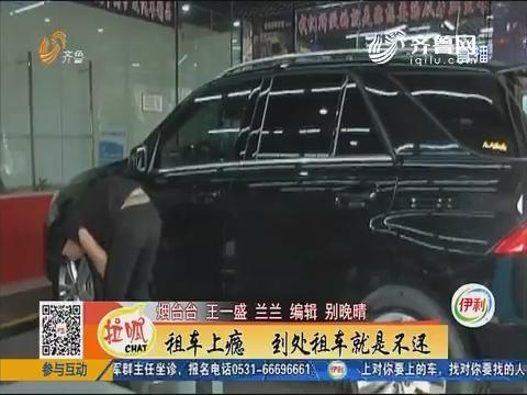 烟台:租车上瘾 到处租车就是不还