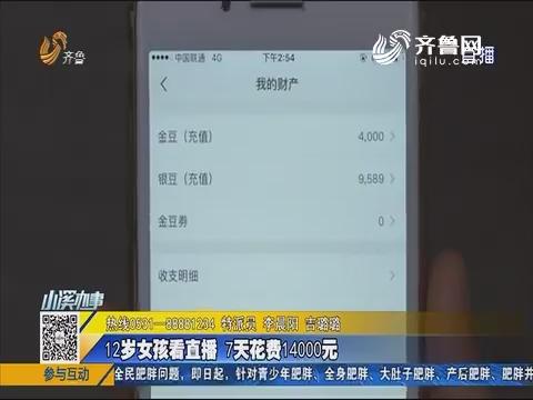 潍坊:12女孩看直播 7天花费14000元