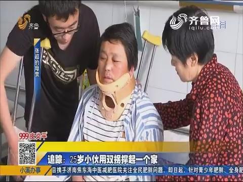 济南:追踪!25岁小伙用双拐撑起一个家