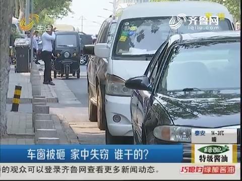 青岛:车窗被砸家中失窃 谁干的?