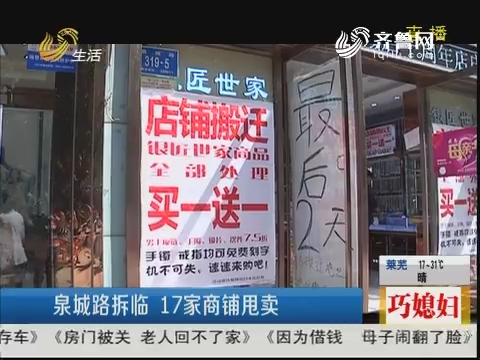 济南:泉城路拆临 17家商铺甩卖