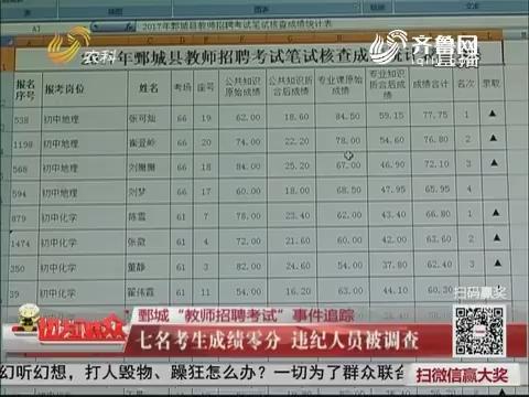 """鄄城""""教师招聘考试""""事件追踪 七名考生成绩零分 违纪人员被调查"""