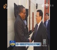 山東—埃塞俄比亞產能合作論壇在濟南舉行