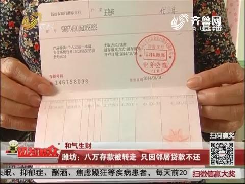 【和气生财】潍坊:八万存款被转走 只因邻居贷款不还