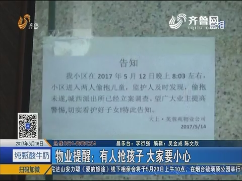 【潍坊】物业提醒:有人抢孩子 大家要小心