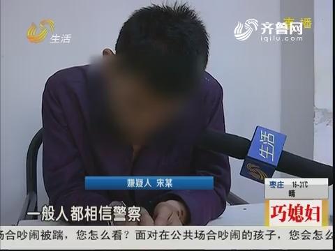 """青岛:""""热心警察""""为女网友""""走后门""""?"""