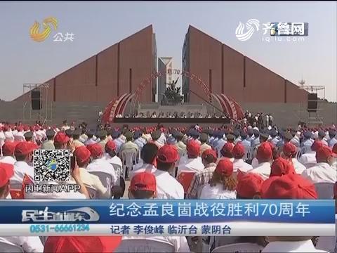 蒙阴:纪念孟良崮战役胜利70周年