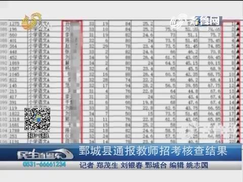 鄄城县通报教师招考核查结果:7名考生成绩判零分 3名涉案人员被追责