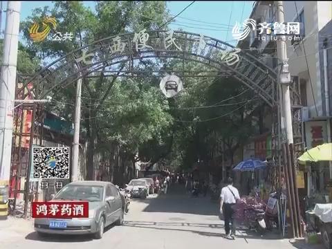 济南:七西市场 梁庄市场即将取缔