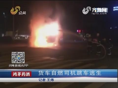 济南:货车自燃司机跳车逃生