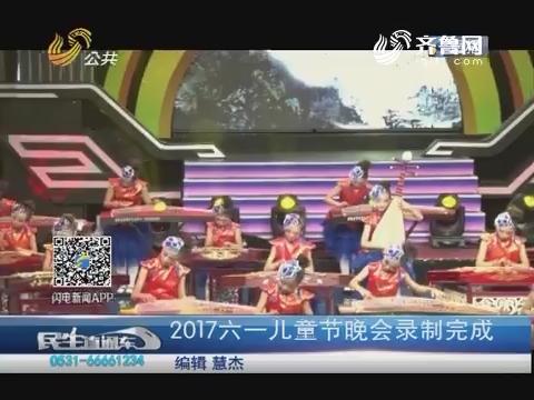 济南:2017六一儿童节晚会录制完成
