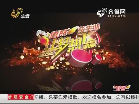 """20170516《让梦想飞》:""""李咏""""登台也紧张 歌未唱手发抖"""