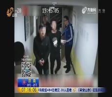 浙江杭州:女子遭绑架勒索600万 与劫匪通宵砍价逃脱报警