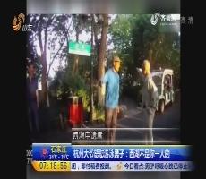 【超新早点】杭州大爷怒怼游泳男子:西湖不是你一人的