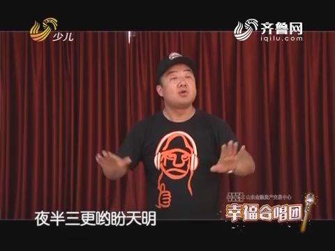 20170517《幸福99》:幸福合唱团 济南星光艺术合唱团