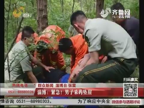 【群众新闻】淄博:紧急!男子采药坠崖