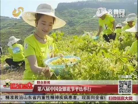 【群众新闻】第八届中国金银花节平邑举行