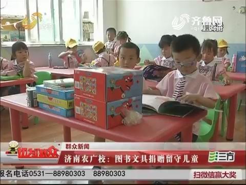 【群众新闻】济南农广校:图书文具捐赠留守儿童