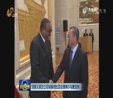 劉家義龔正會見埃塞俄比亞總理海爾馬里亞姆