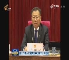 省十二届人大常委会举行第三十次会议