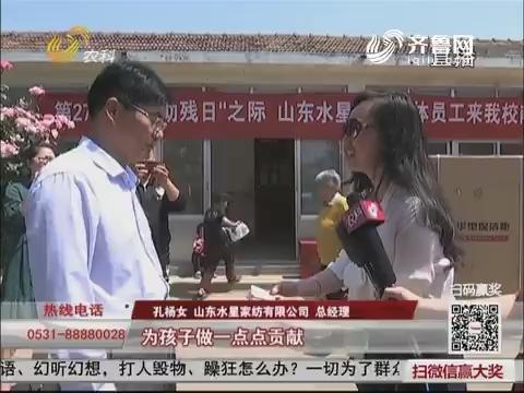 【三方帮您办】临沭:跑腿记者牵手爱心企业看望残障儿童