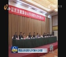 民建山东省第九次代表大会闭幕