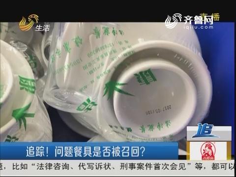 滨州:追踪!问题餐具是否被召回?