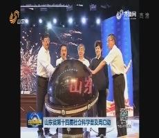 山东省第十四届社会科学普及周启动