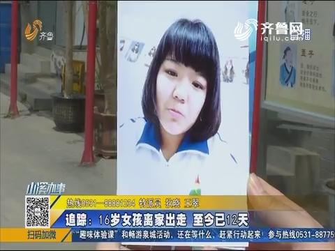 【济南】追踪:16岁女孩离家出走 至今已12天