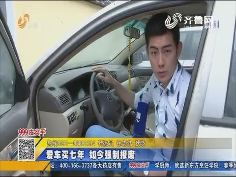 泰安:爱车买七年 如今强制报废