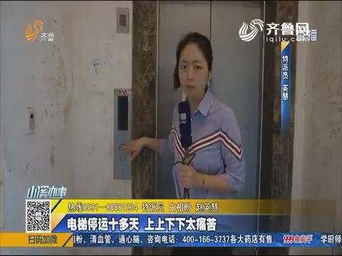 济南:电梯停运十多天 上上下下太痛苦
