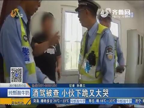 青岛:酒驾被查 小伙下跪又大哭