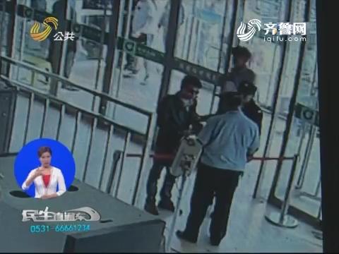 淄博:男子冒用他人身份证购票