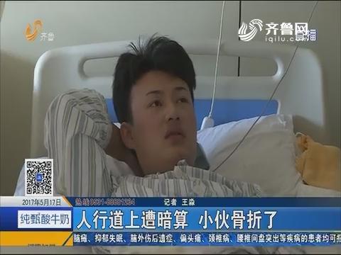 济南:人行道上遭暗算 小伙骨折了