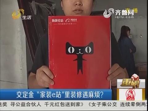"""【重磅】滨州:交定金""""家装e站""""里装修遇麻烦?"""