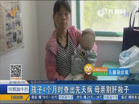 滕州:母亲割肝救子 5个月男婴移植成功