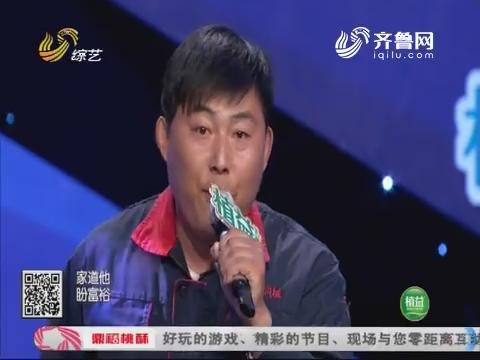 我是大明星:因为喜欢唱歌孙峰在集市上被很多人熟知